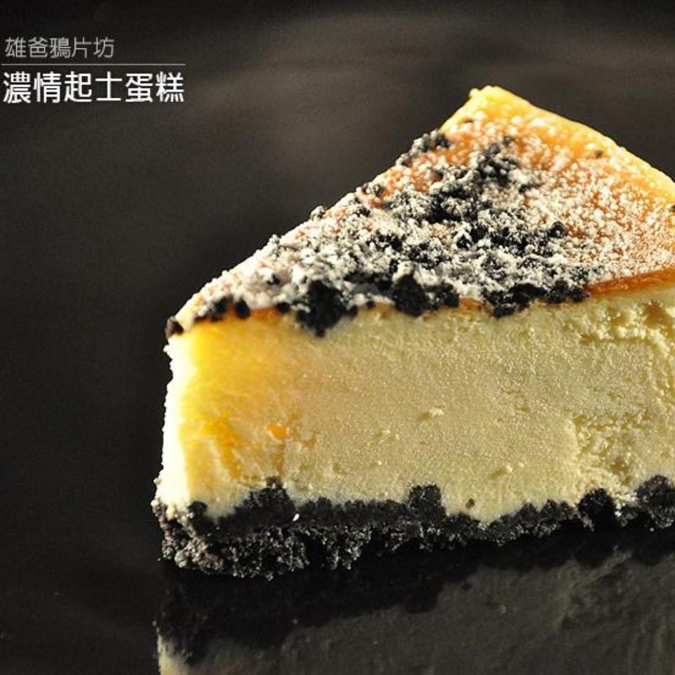 【雄爸鴉片坊創意特色乳酪】濃情起士蛋糕 (蛋奶素)