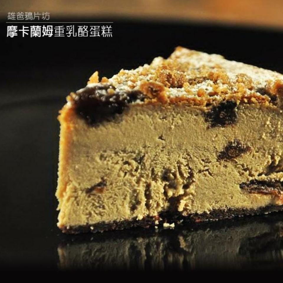 【雄爸鴉片坊創意特色乳酪】摩卡蘭姆重乳酪蛋糕 (蛋奶素)