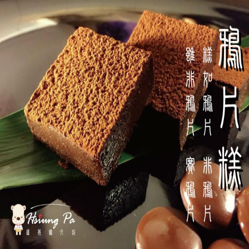 【雄爸鴉片坊濃醇的巧克力味】 鴉片糕    ☆無麩巧克力蛋糕☆