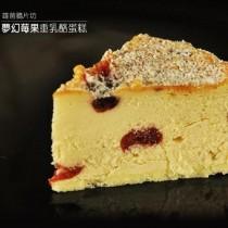【雄爸鴉片坊創意特色乳酪】夢幻莓果重乳酪蛋糕 (蛋奶素)
