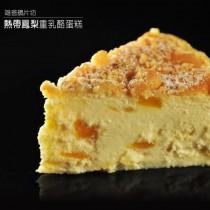【雄爸鴉片坊創意特色乳酪】熱帶鳳梨重乳酪蛋糕(蛋奶素)