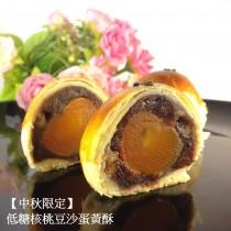 【中秋限定】低糖核桃豆沙蛋黃酥 (8/13~9/16預購 可享特價再9折)