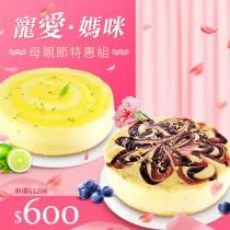 【雄爸鴉片坊寵愛媽咪母親節特惠】鄉村藍莓蘋果起士蛋糕 x 小清新檸檬優格乳酪蛋糕 .4/30前預購