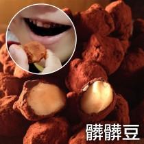 【雄爸好吃堅果零食】 火山岩石夏威夷豆 ☆小資經濟包  髒髒豆