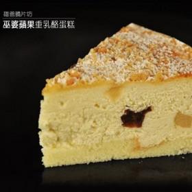 【雄爸鴉片坊創意特色乳酪】巫婆蘋果重乳酪蛋糕 (蛋奶素)