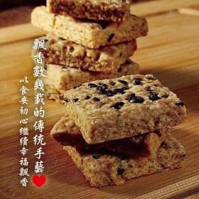 【雄爸鴉片坊好吃零食系列】 減糖配方  黑豆方塊酥 ☆十包免運 ☆ 愛不釋口新上市